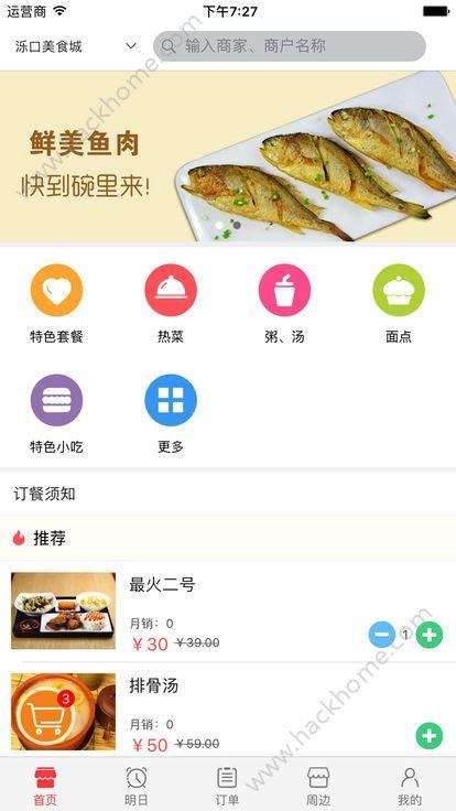 掌上餐厅168官方app下载手机版图4: