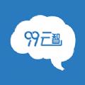 99云智app官方版手机版下载 v2.2.1