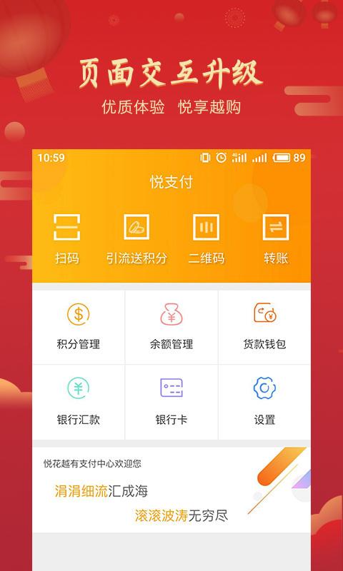 悦花越有商城官方版app下载图2: