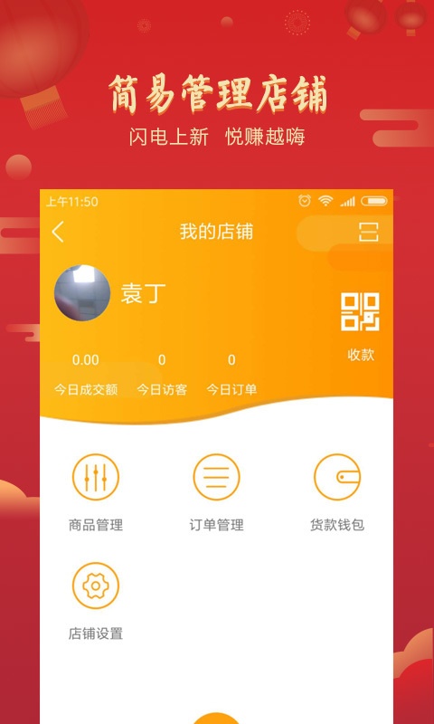 悦花越有商城官方版app下载图片1