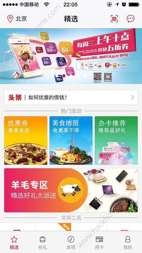 中国银行缤纷生活官网app下载图1: