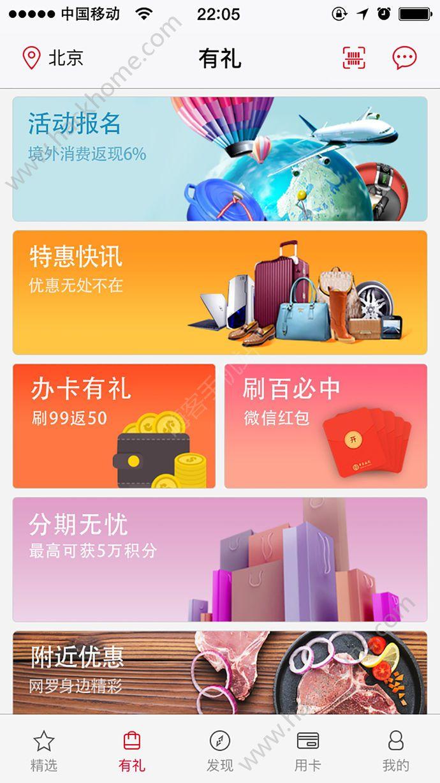 中国银行缤纷生活官网app下载图3: