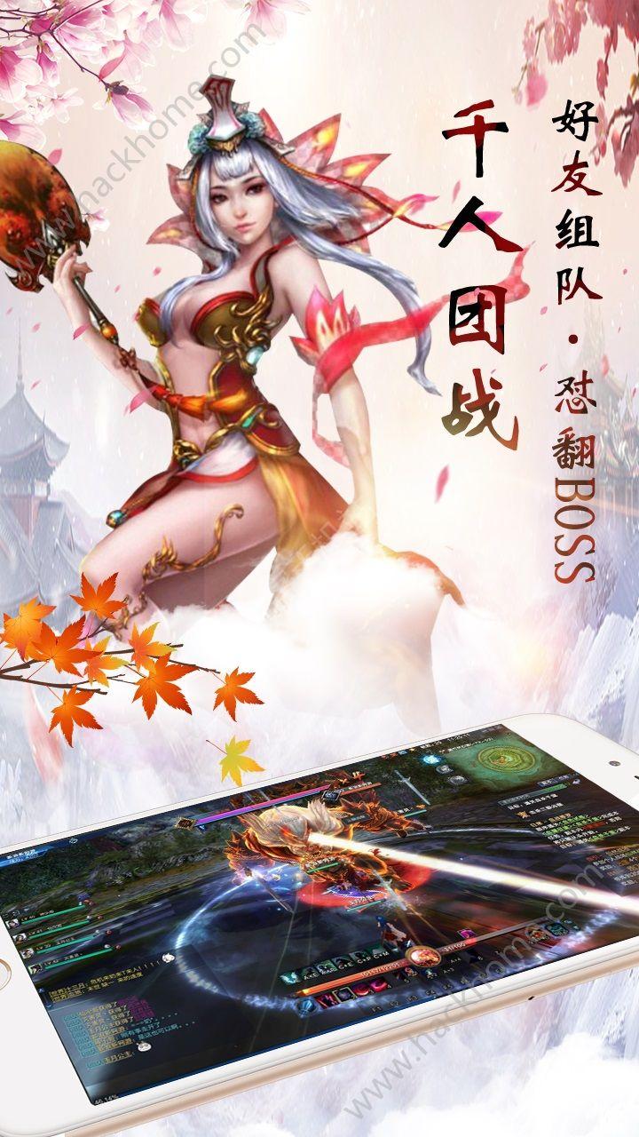 圣龙手游官网正式版图4: