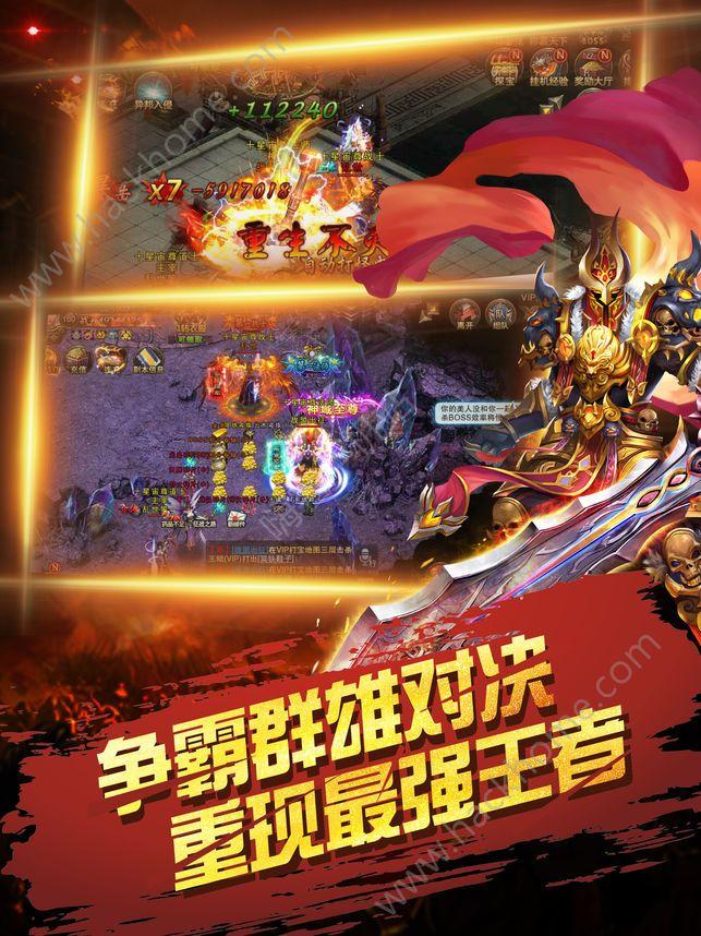 霸王攻城官网手机游戏下载图4: