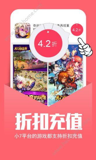 小7手游平台安卓版app下载图1: