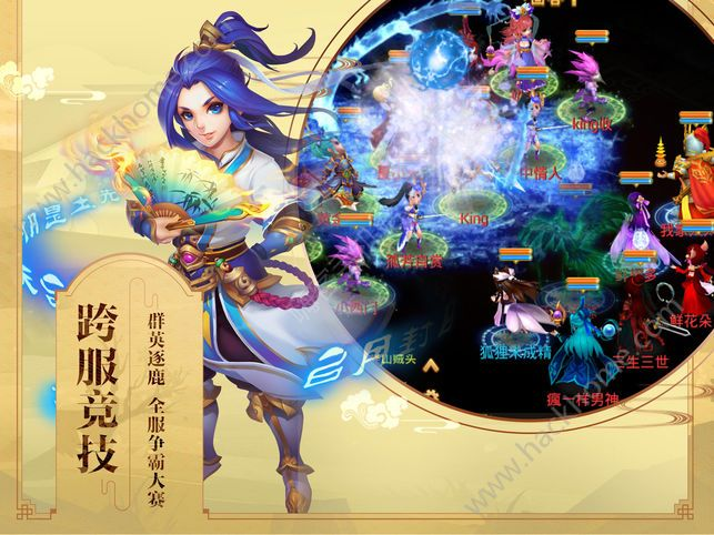 捉妖修仙传官方网站下载游戏图2:
