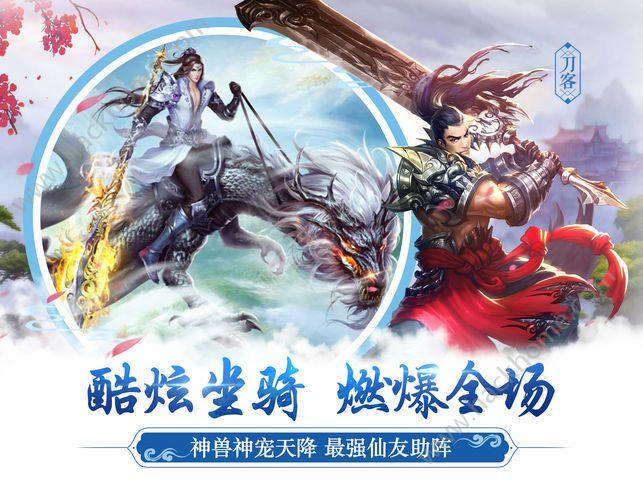 天刀情缘游戏官方网站下载图4: