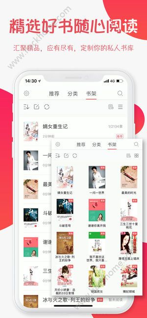 云端读书手机版app软件图2:
