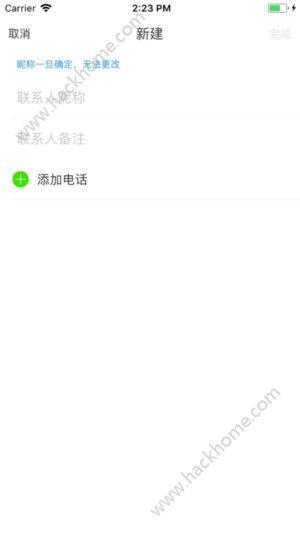 云呼提醒app官方手机版下载图2: