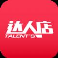 达人店软件下载官方手机版 v3.16.10