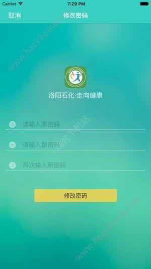 洛阳石化走向健康软件官方app图2: