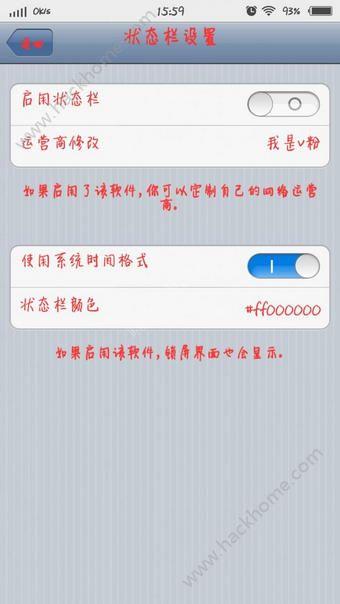 华为彩虹电池状态栏最新版app下载图6: