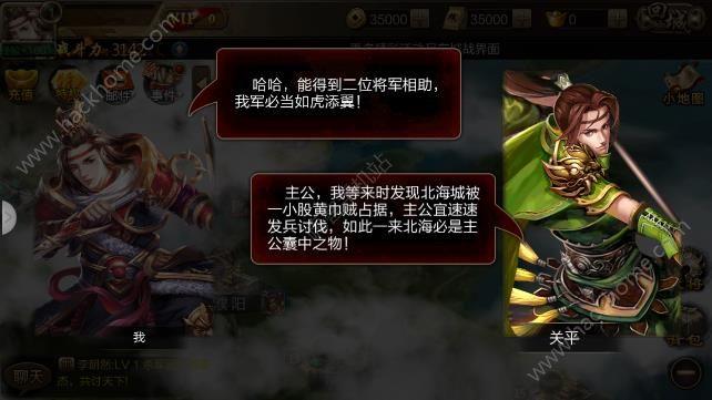 权战三国手游官方网站下载图2: