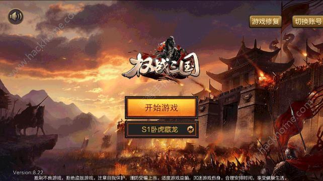 权战三国手游官方网站下载图4: