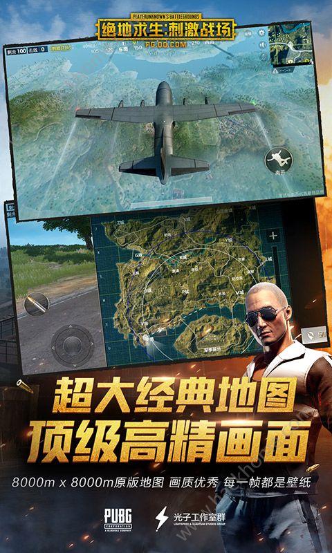 吃鸡战场亚洲版中文安装包图1: