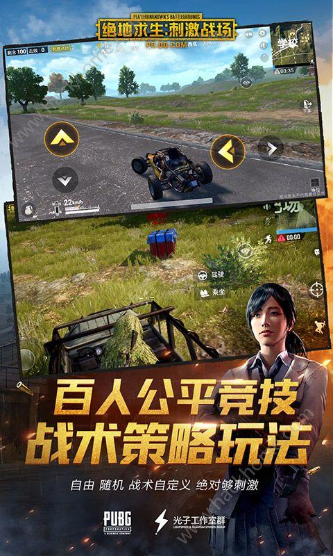 PUBG Mobile日服官网游戏下载图3: