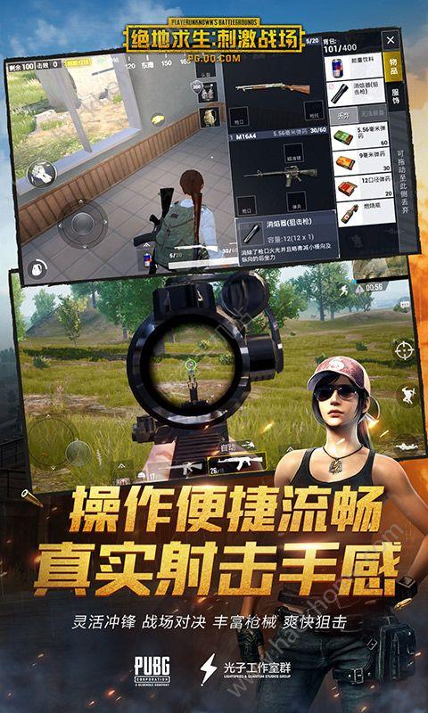 吃鸡战场亚洲版中文安装包图片1