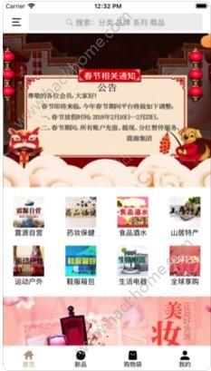 梦源商城app官方手机版下载图2: