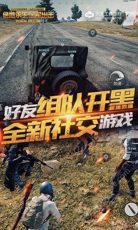 大吉大利今晚第一腾讯手游官网版下载图2:
