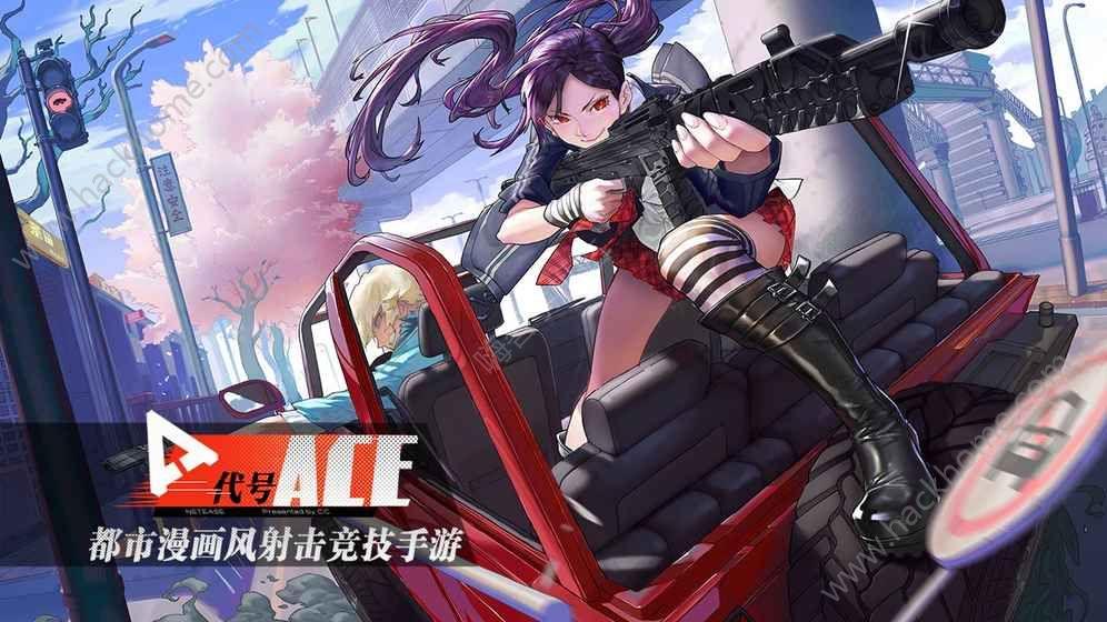 代号ACE手游官方网站下载图2: