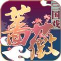 三国戏蔷薇英雄传