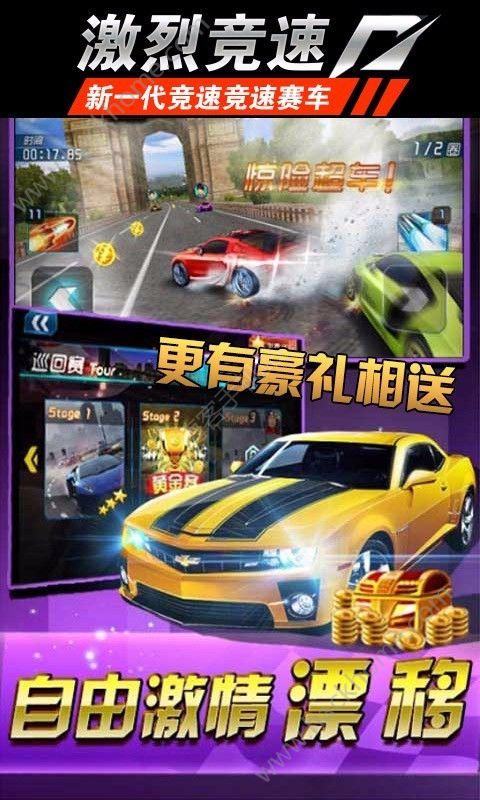 激烈竞速游戏官方网站下载图3: