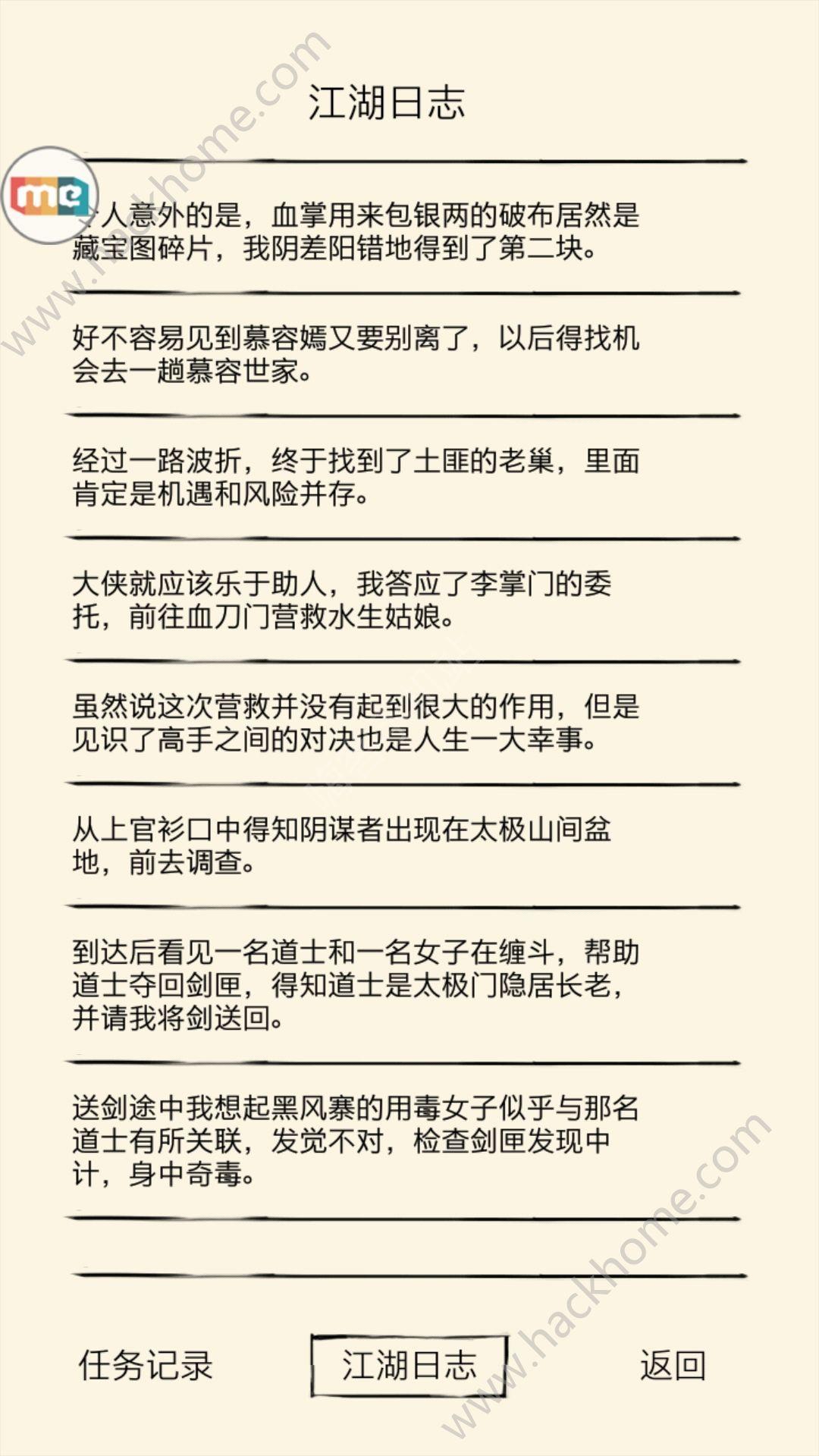 暴走英雄坛任务大全 暴走英雄坛全任务流程详解[多图]图片3