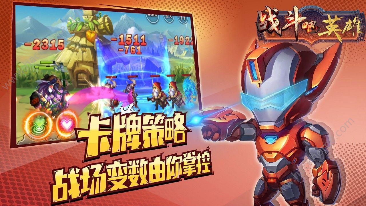 战斗吧英雄下载百度版图4: