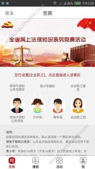 良法网上法律知识竞赛题目及答案app下载图1: