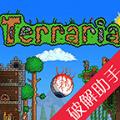 泰拉瑞亚破解修改器助手下载 v2.0