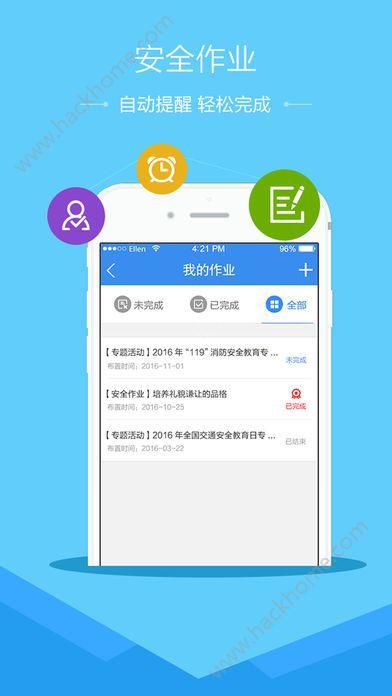 济宁市安全教育平台登录账号2018官方下载安装图1: