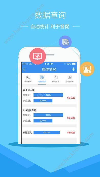 济宁市安全教育平台登录账号2018官方下载安装图3: