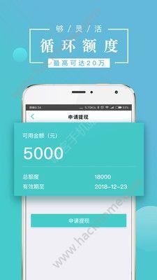 钱包易贷app下载手机版图2:
