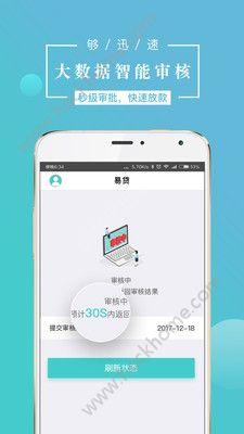 钱包易贷app下载手机版图4: