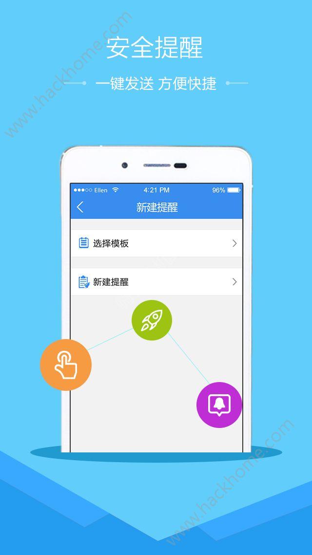 2018安全教育平台我的作业登录账号入口下载app图3: