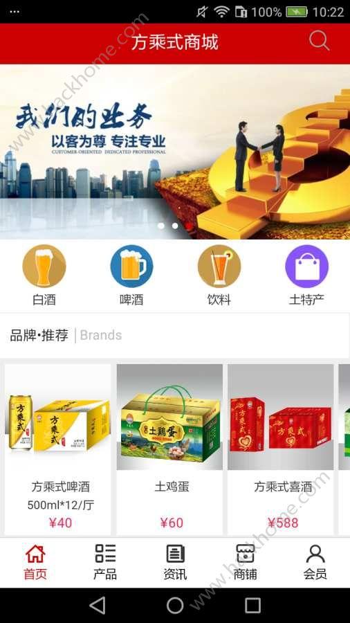 方乘式商城app手机版软件下载图1: