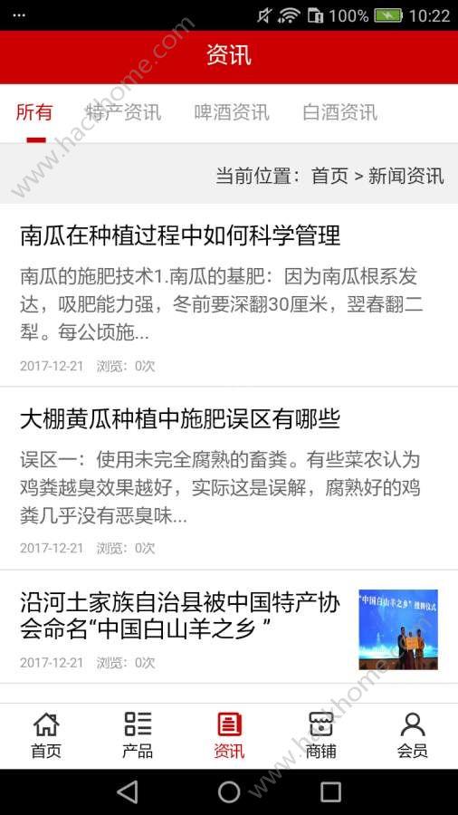 方乘式商城app手机版软件下载图3: