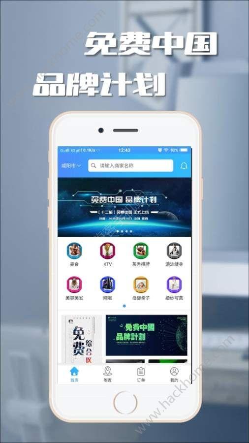 十二能app手机版下载安装图1: