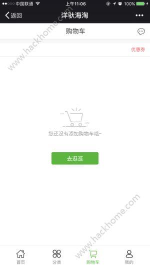 洋驮海淘官方app手机版下载图3: