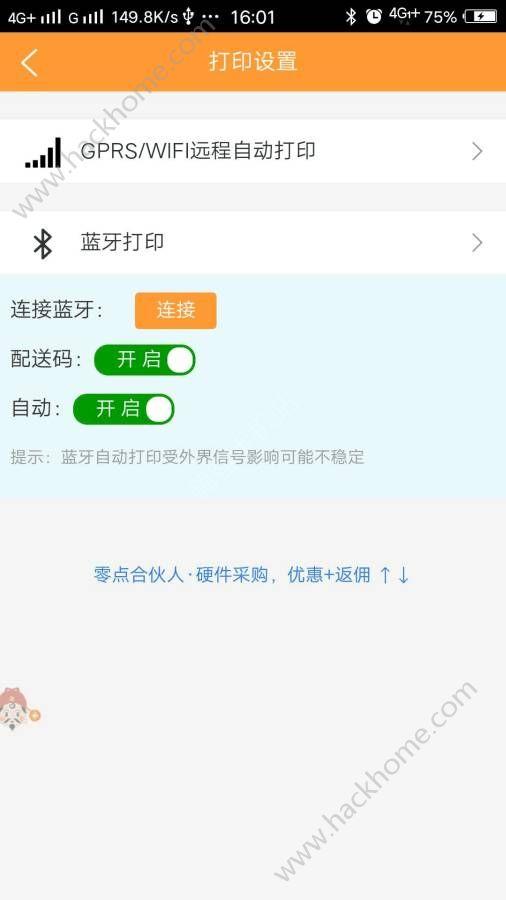 三餐店长手机版app软件下载图2: