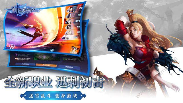 新剑与魔法官方网站正版手游图2:
