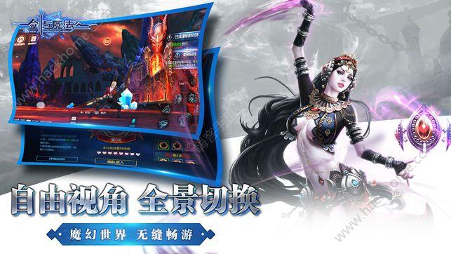 新剑与魔法官方网站正版手游图6: