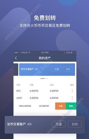 火币OTC iOS苹果版app下载图3: