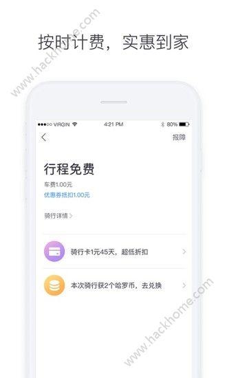 哈罗单车app手机版下载图1: