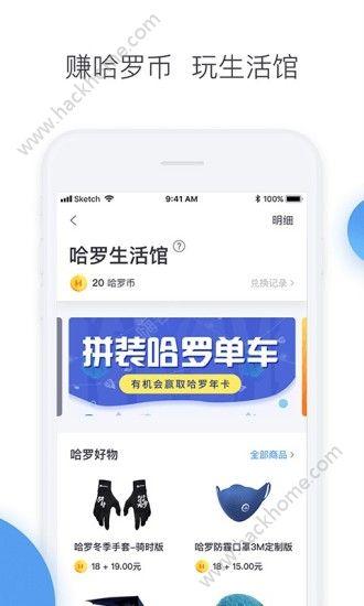 哈罗单车app手机版下载图3: