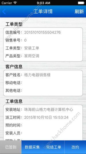 格力派工系统2018最新版本app二维码下载图1: