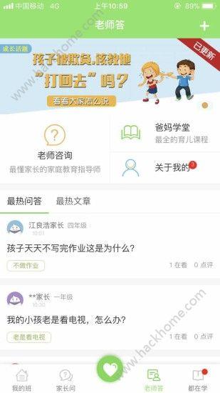 江西人人通手机版下载ios版app图2: