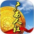 广西人社12333认证平台服务系统下载app v6.0.3