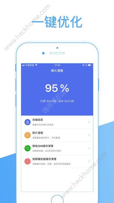 超级清理管家手机版app官方下载图1: