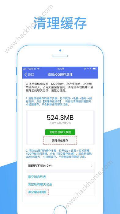 超级清理管家手机版app官方下载图3: